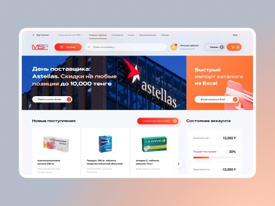 💊 E-commerce for distribution of drugs and medical products solution b2c b2b colorful modern design interface medical drugs design user interface ui ux website web ecommerce platform product design