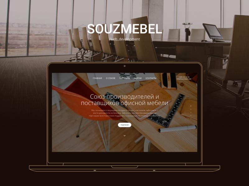 SOUZMEBEL | WEBSITE DESIGN minimal clean landing page behance desktop busines freelance simple design inspiration agency design sketch web  design web dribbble