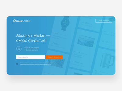 Absolutbank.Market — coming soon page coming landingpage simple clean ecommerce design ecommerce shop feed web form landing comingsoon agency marketplace fintech finance banking animation animated