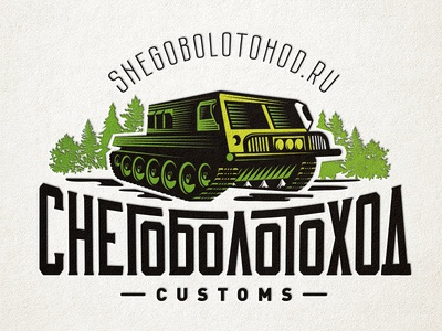 Сross-country vehicle customs