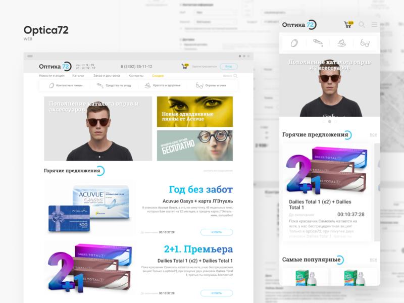 Optica72 - Optics Shop catalog commerce shop glasses lenses opticians optic optical web-site site web ui ux interface design
