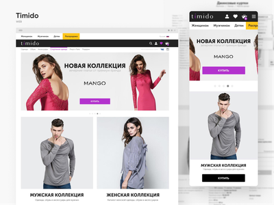Timido - Сlothing store adaptive clothing clothes commerce catalog store shop website site web interaction ui ux interface design