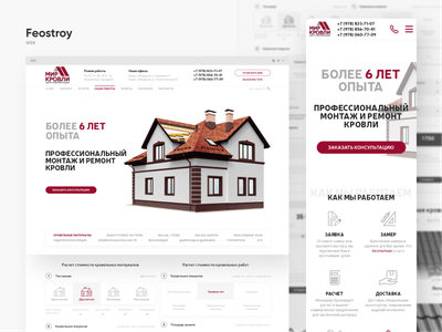 Feostroy - Building company house promo construction building site website web interaction ui ux interface design