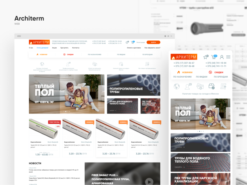 Architerm - Shop of insulating materials materials warm isolated website catalog web site interaction ux ui interface design