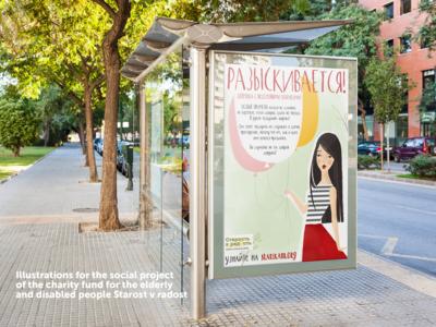 Illustrations for social project Starost v radost