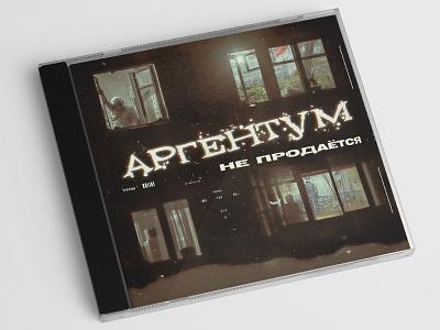 CD Cover for Russian Rock band rock album cd cover cd illustration design
