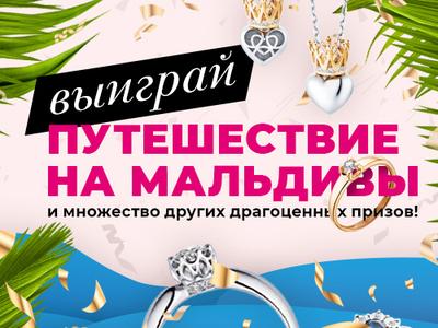 Banner for Alikor promo action design illustration action promo banner design jewellery