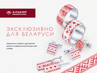Alikor jewellery banner for Belorussia