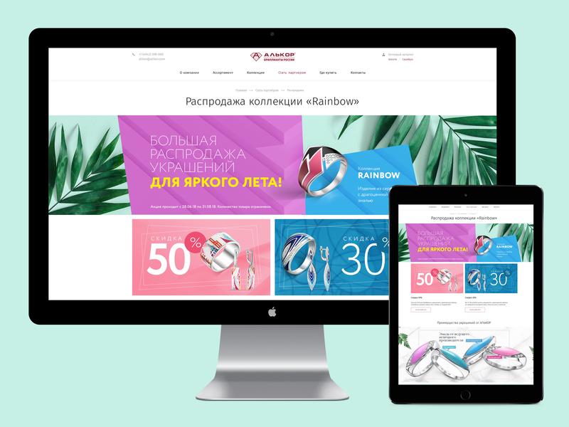 Alikor silver sale promo site promo site web design design jewellery