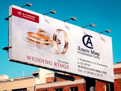 Billboard with wedding rings of Alikor jewelry company