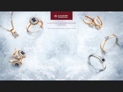 Final version of ice Alikor jewelry banner for JUNWEX website diamonds earrings ring ice exibition winter blue jewelry background banner design illustration jewellery design