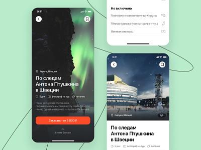 Adventure [mobile app] design figma adventure trip