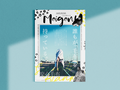 Meigen! Vol.1|Magazine