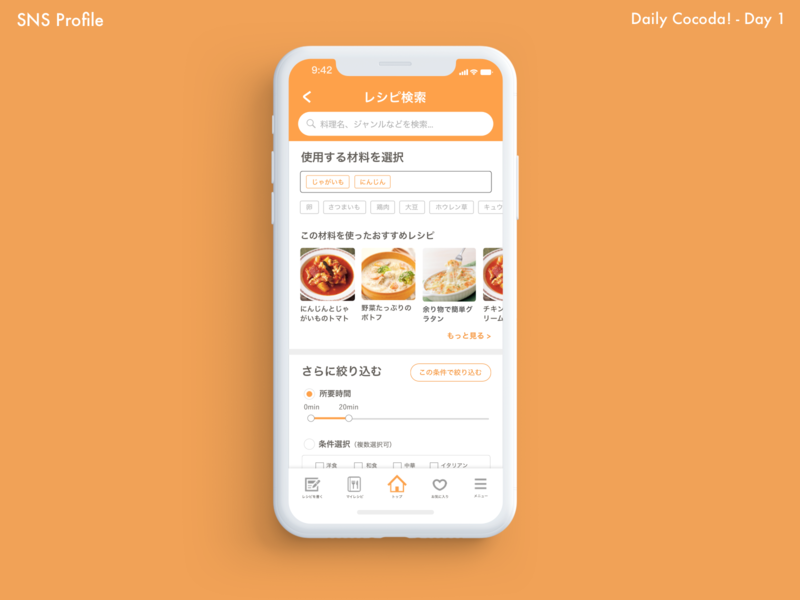 Recipie App