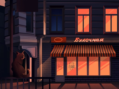 Night food art illustration art illustration artwork cafe sweet pie bun cat light evening night coffee bakery