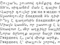 Armenian Script & Seriffed Cyrillic