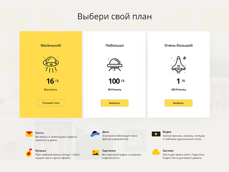 Yandex Disk by Pavel Kosov for InteractiveArts on Dribbble