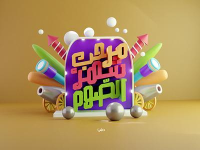 Ramadan Typography design lettering arabic canyon typography colorful blender 3d ramadan