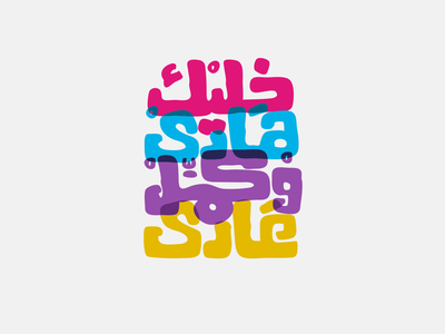 Stay calm and keep going egypt colors texture logo design typography lettering arabic-typography arabic-typo arabic arab