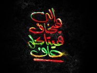 Arabic lettering - Those who fear will be eaten ( i think :) )