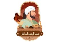Abdel-rahman Al-dakhil ( saqr kuraish ) illustration