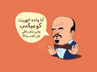 mohamed abdel-rahman - egyptian comedian ,actor