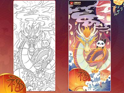 金龙献瑞 中国风 品牌 数字2d 插图 设计