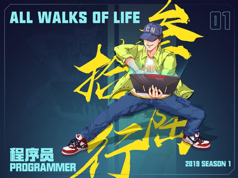 【1】All walks of life—Programmer