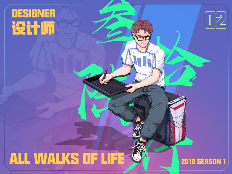 【2】All walks of life—Designer