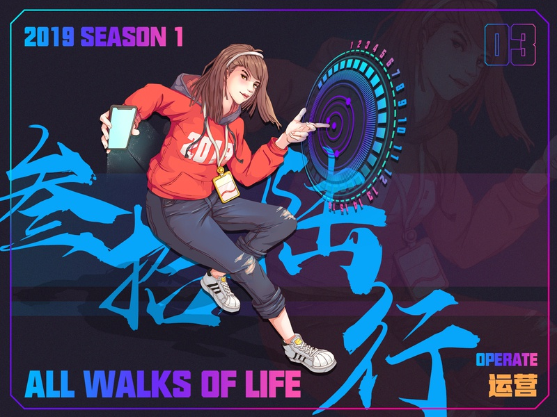 【3】All walks of life—Operate