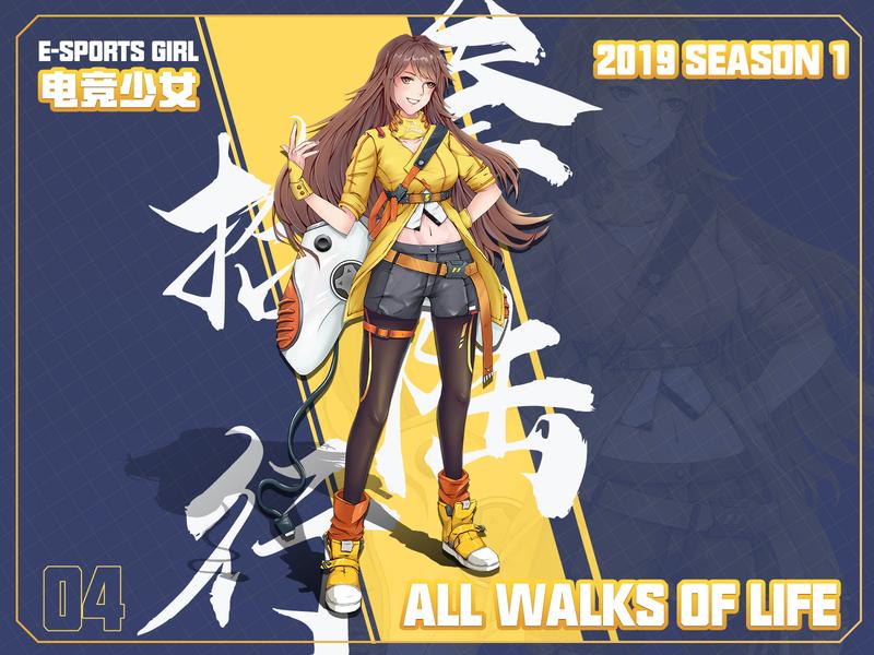 【4】All walks of life—E-sports girl