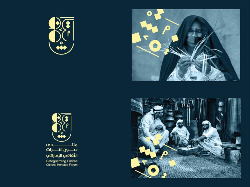 Safeguarding Emirati Cultural Heritage Forum, logo contest behance illustrator branding graphic design emirati uae branding design brand identity brand design brand logo identity logotype logo concept logo design logos logo