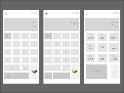 Calculator × Payment payment wireframe