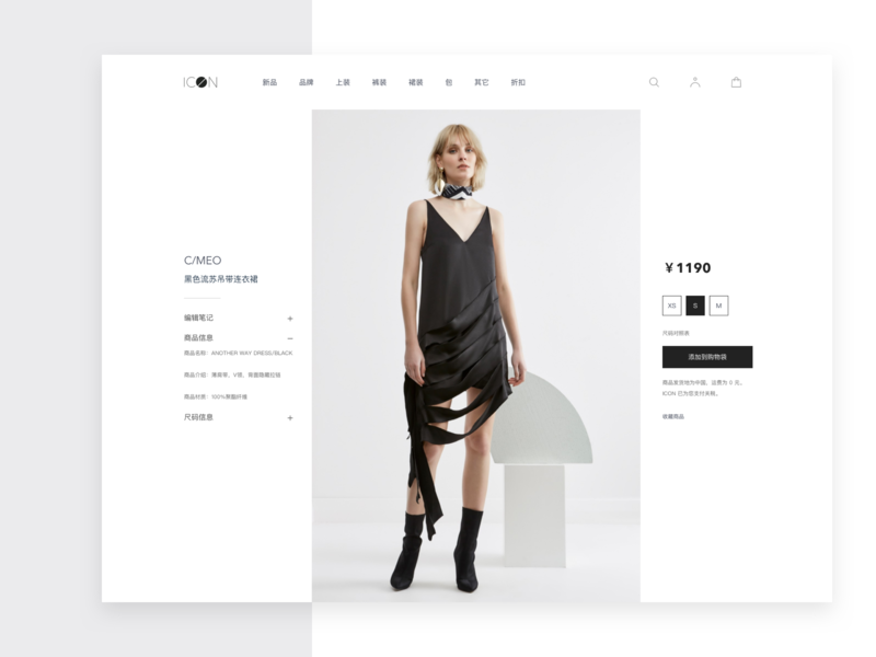 E-commerce website design for ICON fashion ecommerce website ux ui