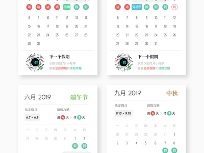 Looking forward to the next holiday! wechat mini program wechat ui