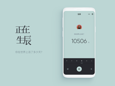 How long have you lived in this world? principle wechat ui animation