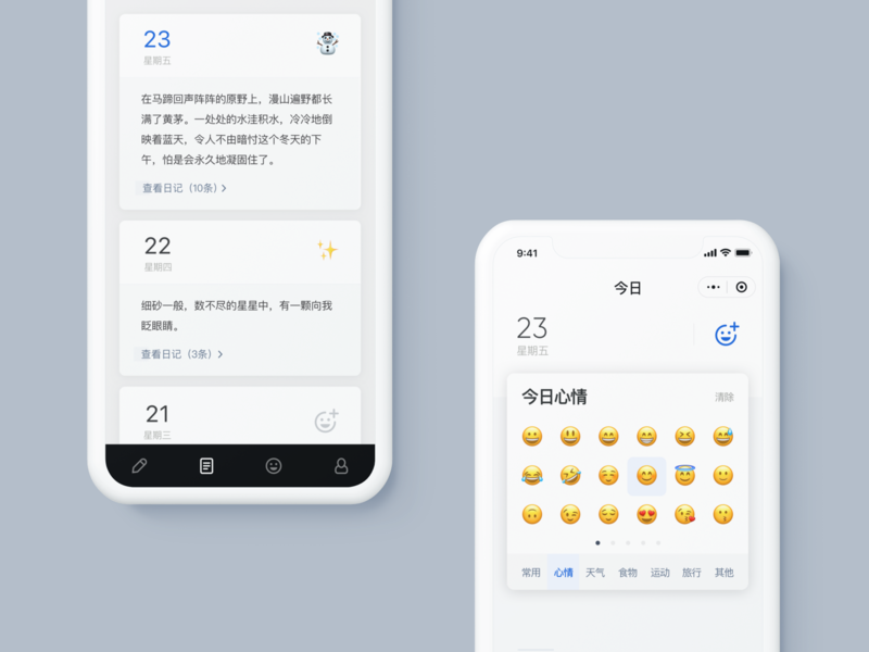 浪花日记小程序 wechat ux app ui