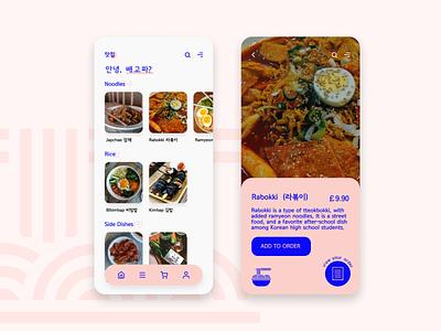 Korean Food Delivery App korean food food delivery app food delivery food app food interface ui ux design ui design product design mobile app minimal creative mobile ux ui concept app design