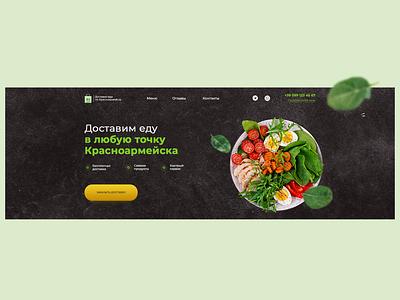 First screen for delivery shop ux ui website design website design adobe photoshop landing uxui webdesign landingpage