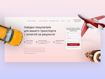 Website design adobe photoshop website design ux ui landingpage landing uxui design website webdesign