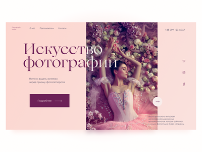 Concept for a school of photography photography beauty school ux uiux landing website design ui landingpage uxui design website webdesign