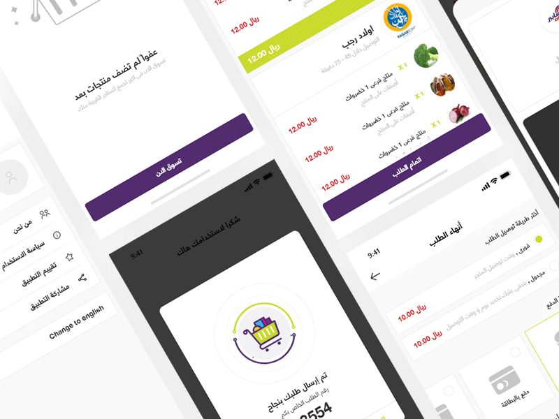 Hack Product website ux ui store shop product mobile ios interaction fashion ecommerce app