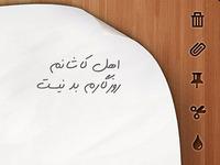 Persisch #2