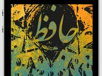 Sonnets Of Hafez app