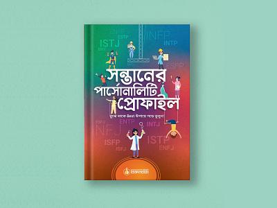 Book Cover Design design graphic design parenting personality book child child book illustration cover design book cover design book cover