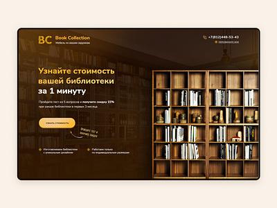 Quiz-landing | Home Libraries website homepage landing мебель wood books libraries dailyui daily inspiration ui  ux uiux dark brown manufactory furniture ui book
