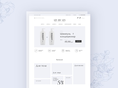 Prototype | Main page of the cosmetics store homepage concept main page wireframe ecommerce prototype shop store uxdesign uxui ux woman cosmetic