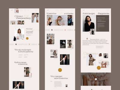 Stylist Imagemaker's Portfolio | Personal website stylist stylish font imigemaker портфолио стилист имиджмейкер personal website portfolio stylish typography grid layout grid website homepage ui ux fashion