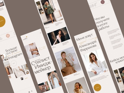 Stylist Imagemaker's Portfolio | Personal website стилист имиджмейкер personal website portfolio typography grid layout grid stylist style homepage ux ui website brand fashion