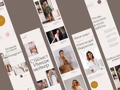 Stylist Imagemaker's Portfolio   Personal website стилист имиджмейкер personal website portfolio typography grid layout grid stylist style homepage ux ui website brand fashion